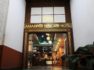 โรงแรมอมรินทร์นคร