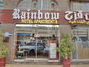 Фото отеля Rainbow Hotel Apartments