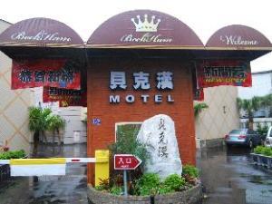 베컴 모텔  (Beckham Motel)