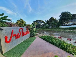 パイ ナイ ファン ホテル Pai Nai Fun Hotel