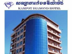 カンポット ダイアモンド ホテル (Kampot Diamond Hotel)