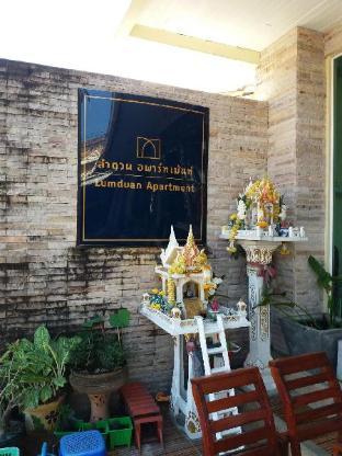 Patong Palm Guesthouse ป่าตอง ปาล์ม เกสท์เฮาส์ (ลำดวน อพาร์ทเมนต์)