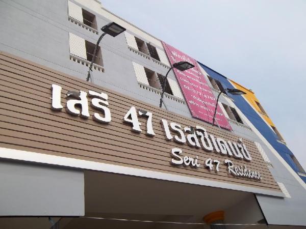 Seri 47 Residence Bangkok