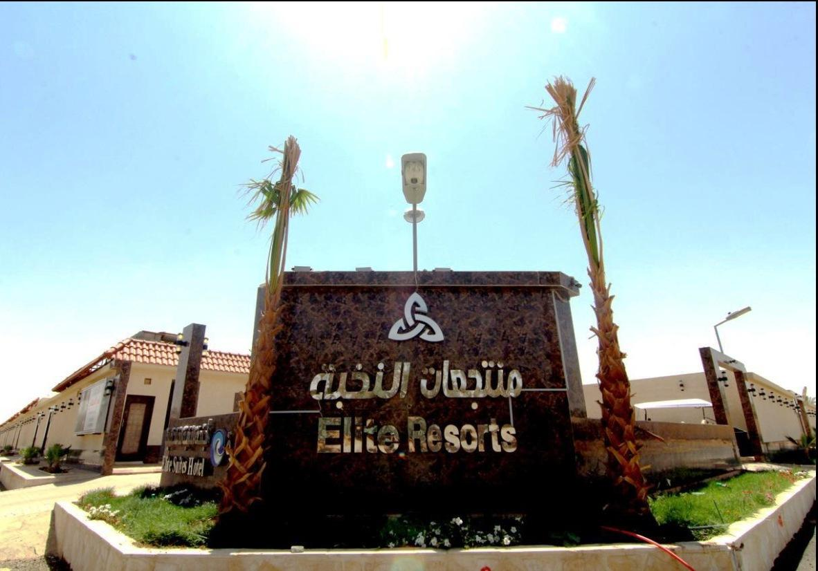 Elite Suites Al Hamra