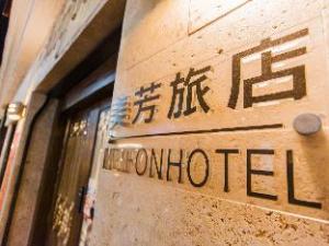 메이폰 호스텔  (Meifon Hostel)