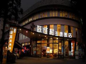 妖怪村主题饭店 (Ming Shan Resort)