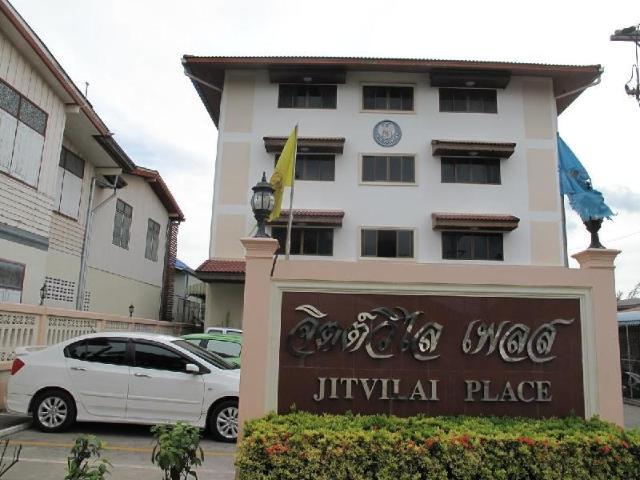 จิตต์วิไล เพลส – Jitwilai Place