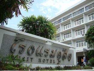 デュシット ホテル Dusit Hotel