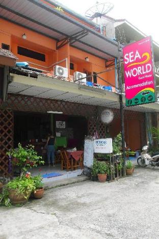 Sea World Guesthouse ซี เวิลด์ เกสท์เฮาส์
