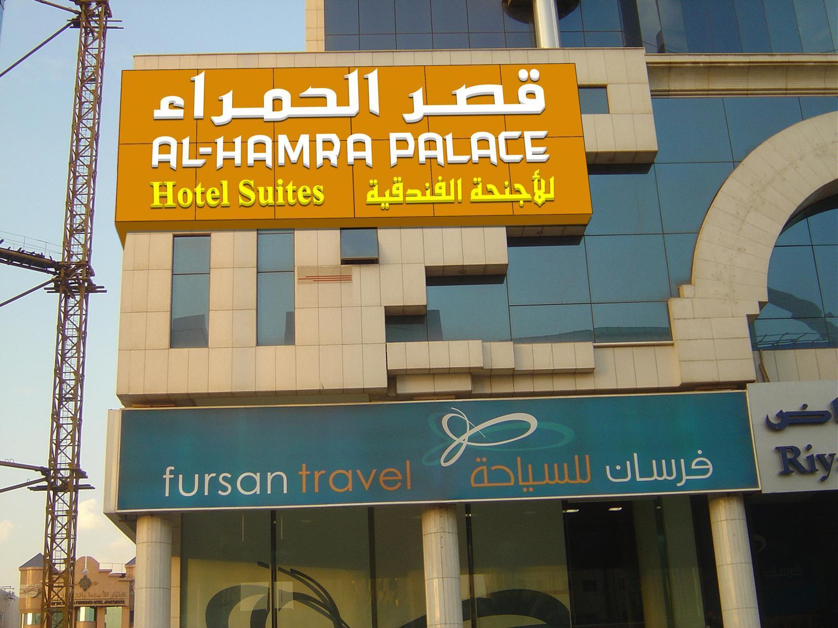 Al Hamra Palace Hotel And Suites   Olaya