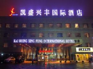 北京凯盛兴丰国际酒店 (Kaisheng Xingfeng International Hotel)