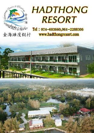 %name Hadthong Resort พัทลุง