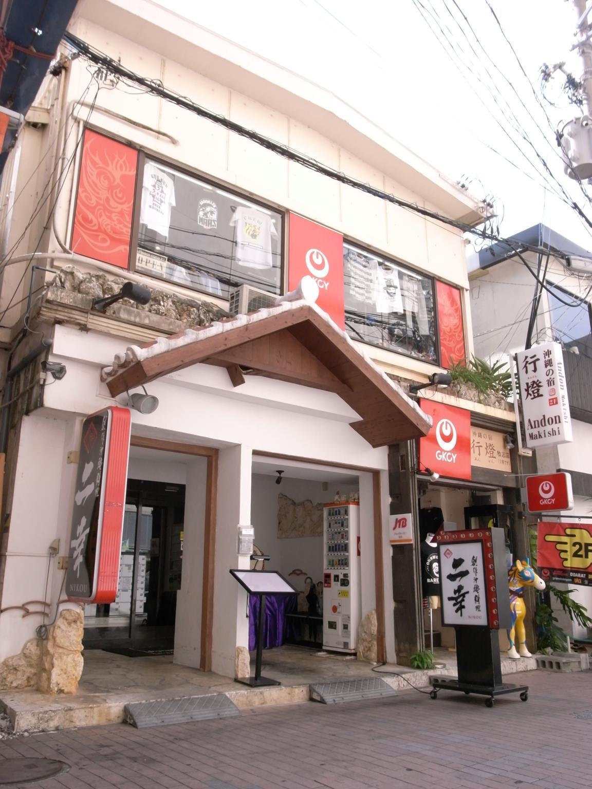 Okinawa No Yado Andon Makishikan