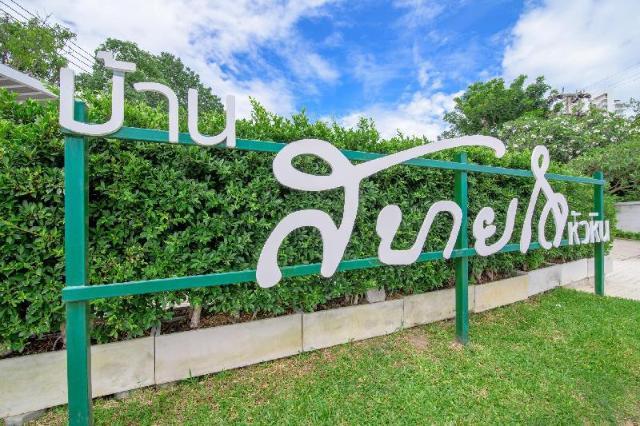 บ้านสบายใจ รีสอร์ต – Baan Sabai Jai Resort