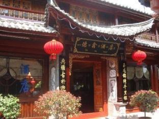 麗江德鑫酒店