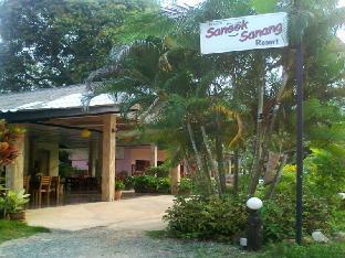 Sanook Sanang Resort สนุกสนานรีสอร์ต