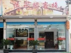 Wuzhen Yishuige Inn
