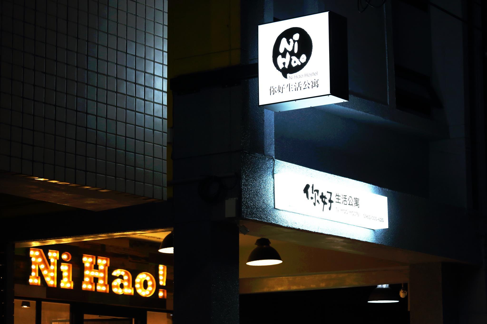 Ni Hao Hostel
