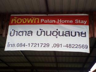 Patan Home Stay ปาทานโฮมสเตย์