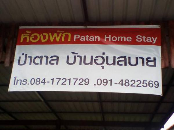 Patan Home Stay Chiang Mai