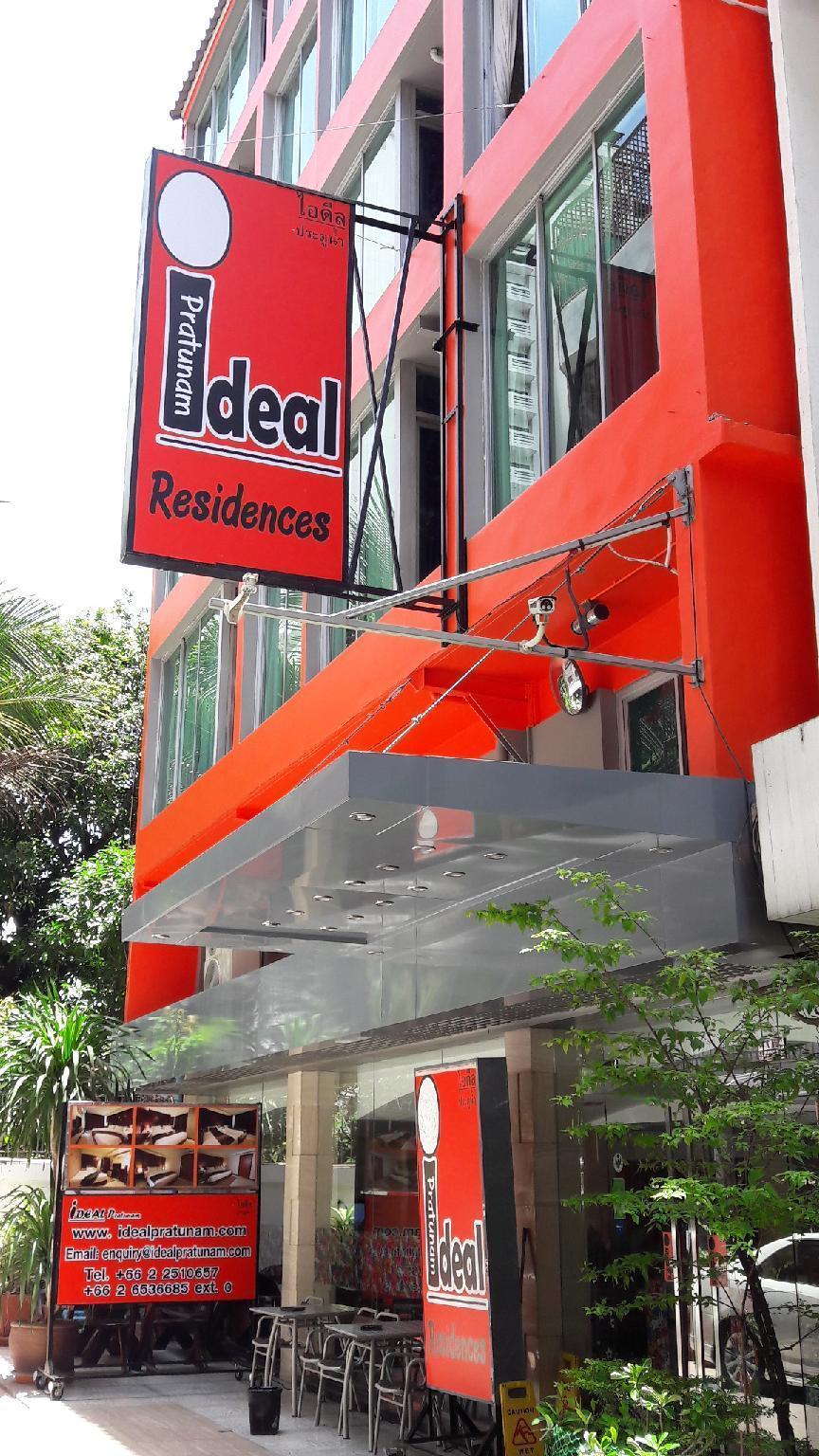 Ideal Hotel Pratunam ไอดีล โฮเต็ล ประตูน้ำ