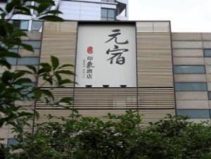 Hangzhou Yuansu Image Hotel