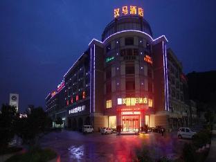 杭州漢馬假日酒店