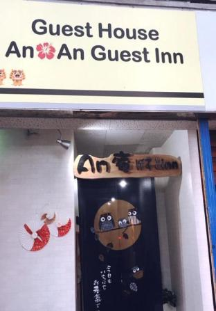 An庵民宿