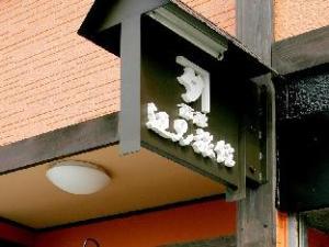 くつろぎの純和風旅館 辺見旅館 (Hakodate Henmi Ryokan)