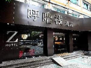ZZZ Hotel (Zhongxin Branch)