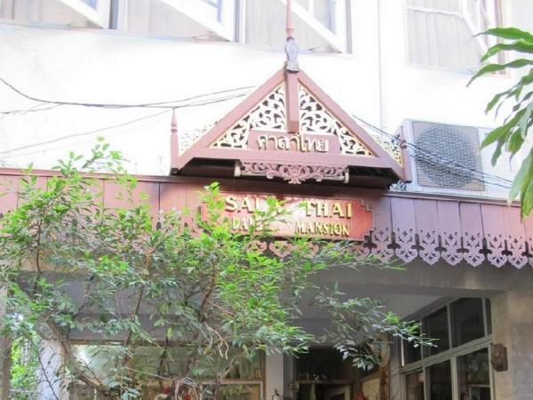Sala Thai Daily Mansion Bangkok