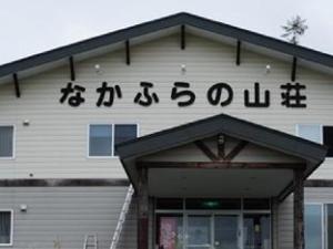 โรงแรม นากะฟูราโนะ ซันโซ (Nakafurano Sansou Hotel)