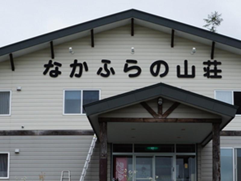 Nakafurano Sansou Hotel