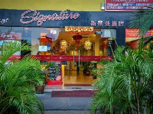 吉隆坡中央車站招牌酒店