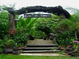 ウボン ナムサブ リゾート Ubon Nhamsub Resort