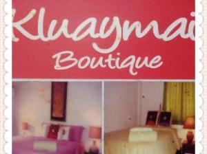 關於科魯艾邁精品招待所 (Guest House Kluay Mai Boutique)