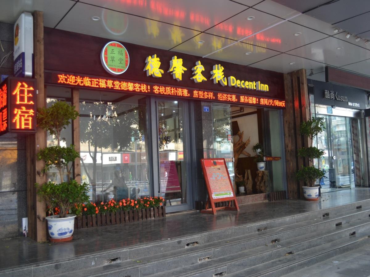 Chengdu Dcent Hostel