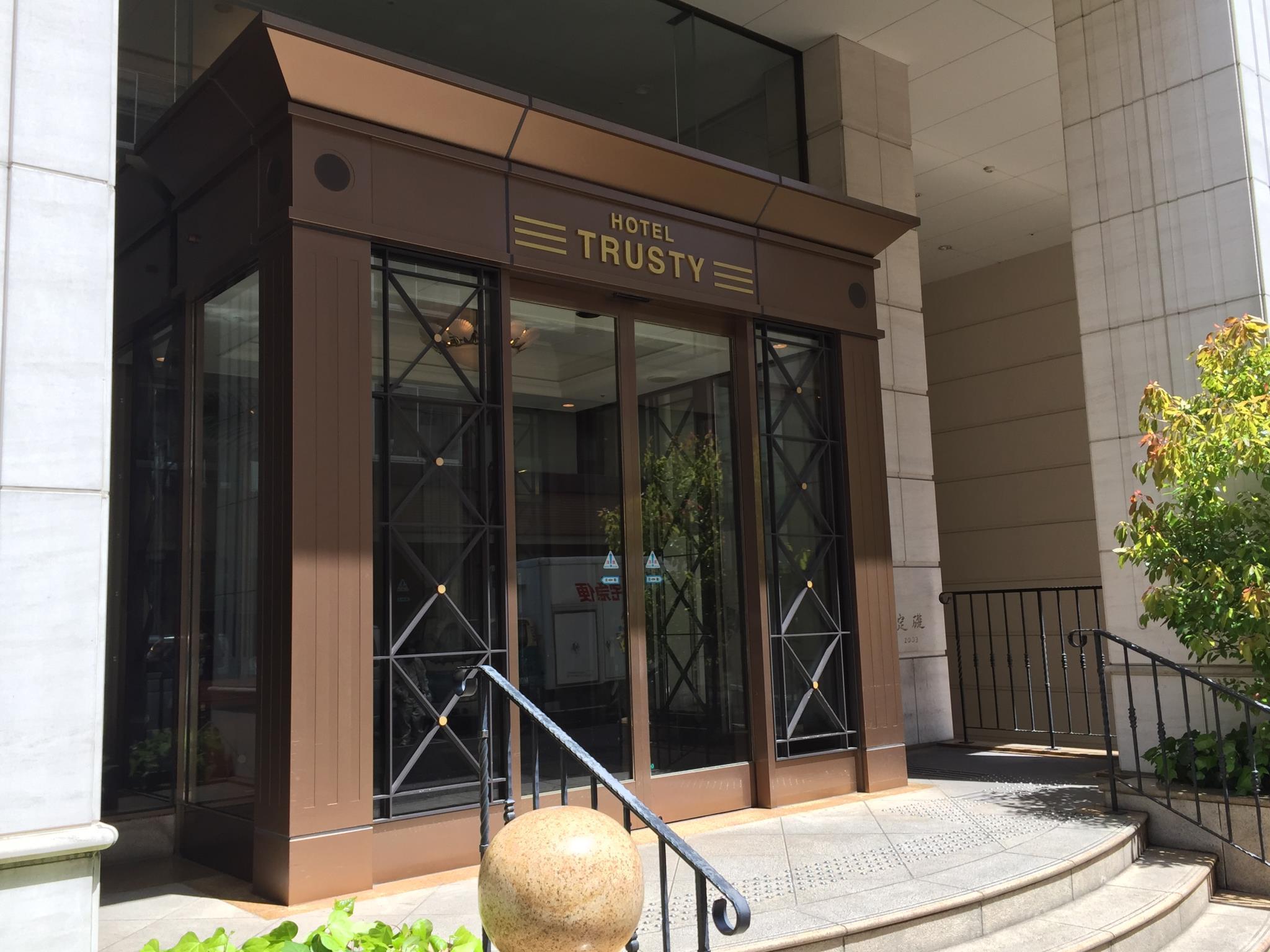 โรงแรมทรัสตี นาโกย่า ซากาเอะ