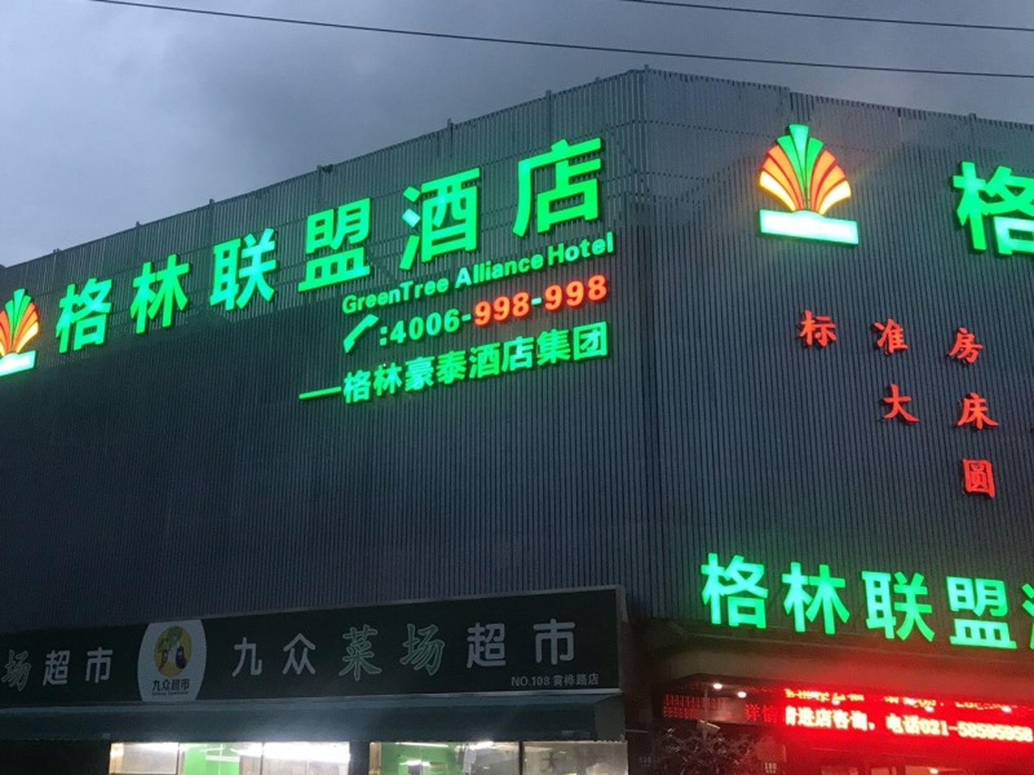 GreenTree Inn Shanghai Minhang Hongqiao Shuniu Huanghua Road