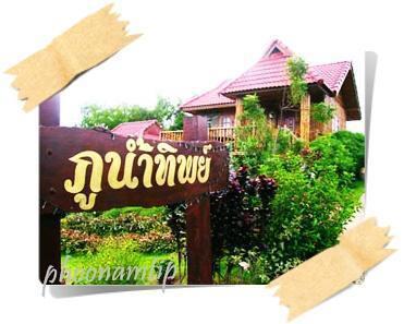Phunamtip Resort Khao Kho