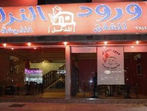 Wrood Al-Nuzl Hotel Apartments