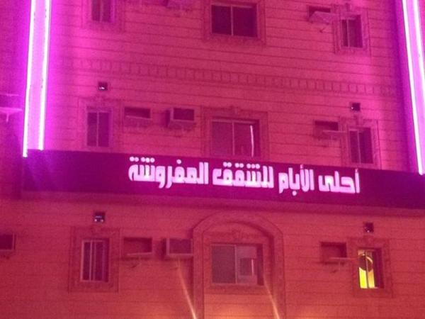 Ahla Al Ayam 1 Apartment Jeddah