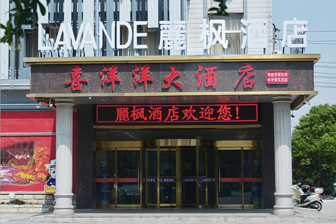 Lavande Hotel Jingjiang Automobile Terminal