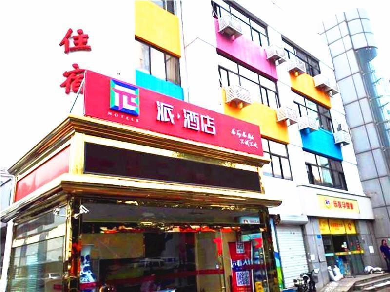Pai Hotel Tianjin Xiqing District Yangliuqing
