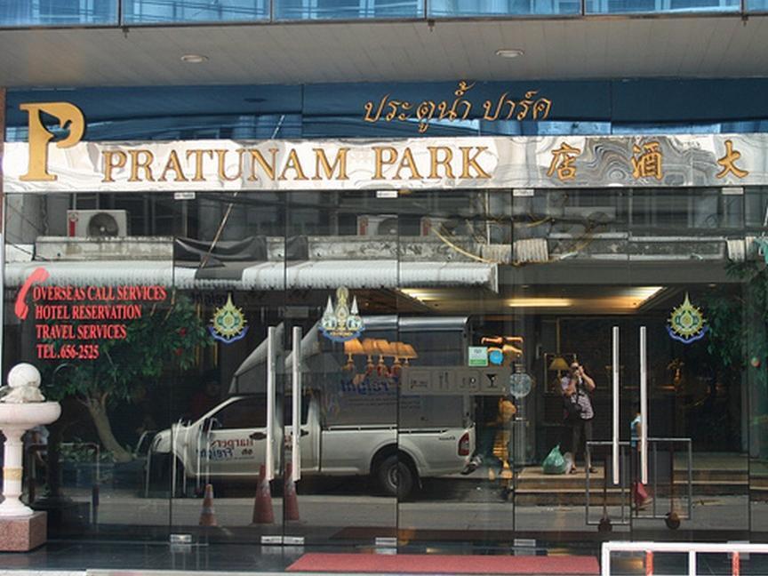 Pratunam Park Hotel โรงแรมประตูน้ำ ปาร์ค