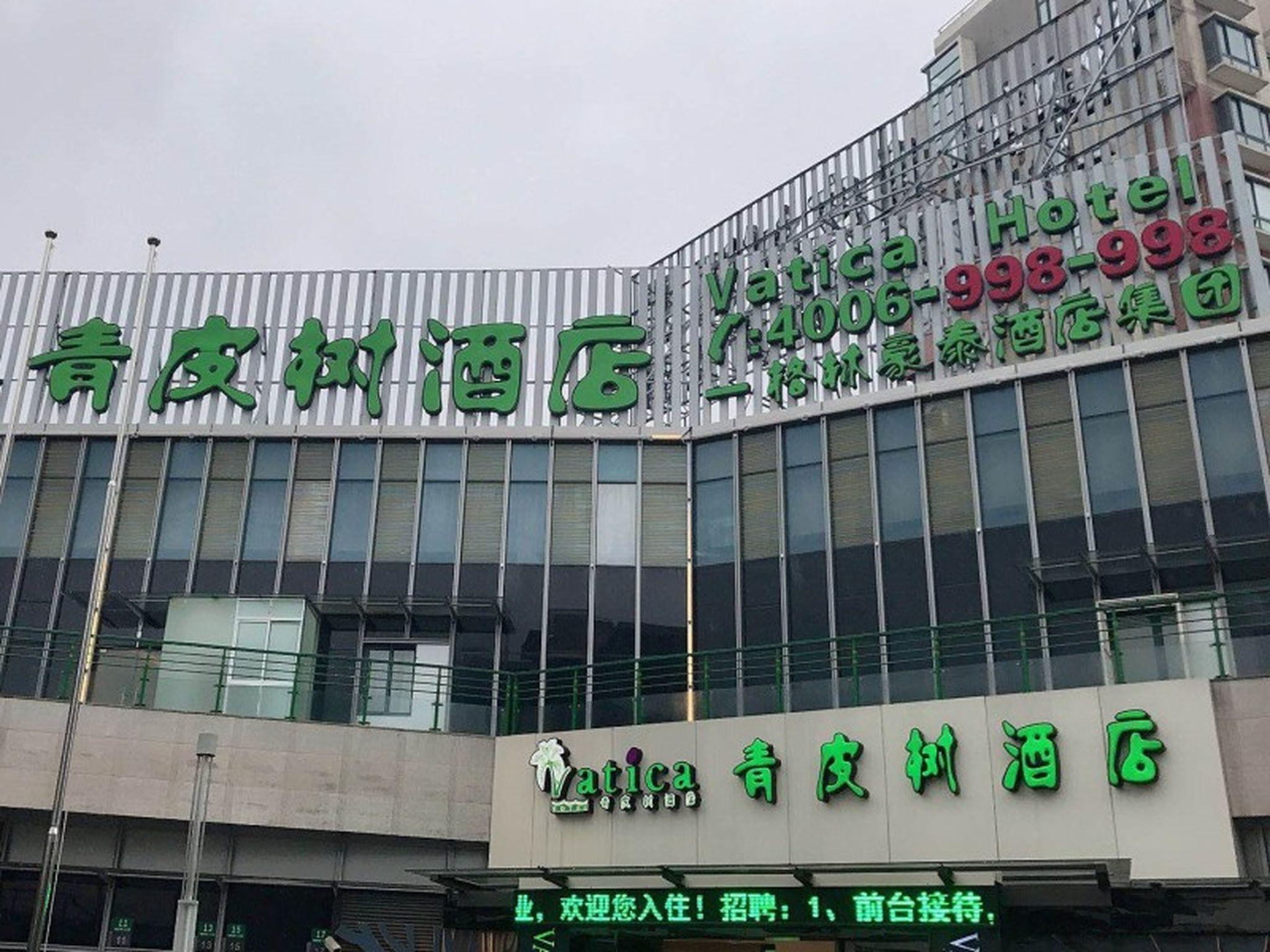 Vatica Shanghai Pudong Dishui Lake Branch