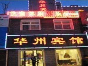 Weinan Huazhou Hotel
