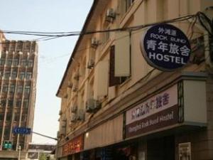 Shanghai Blue Mountain Dock Bund Hostel