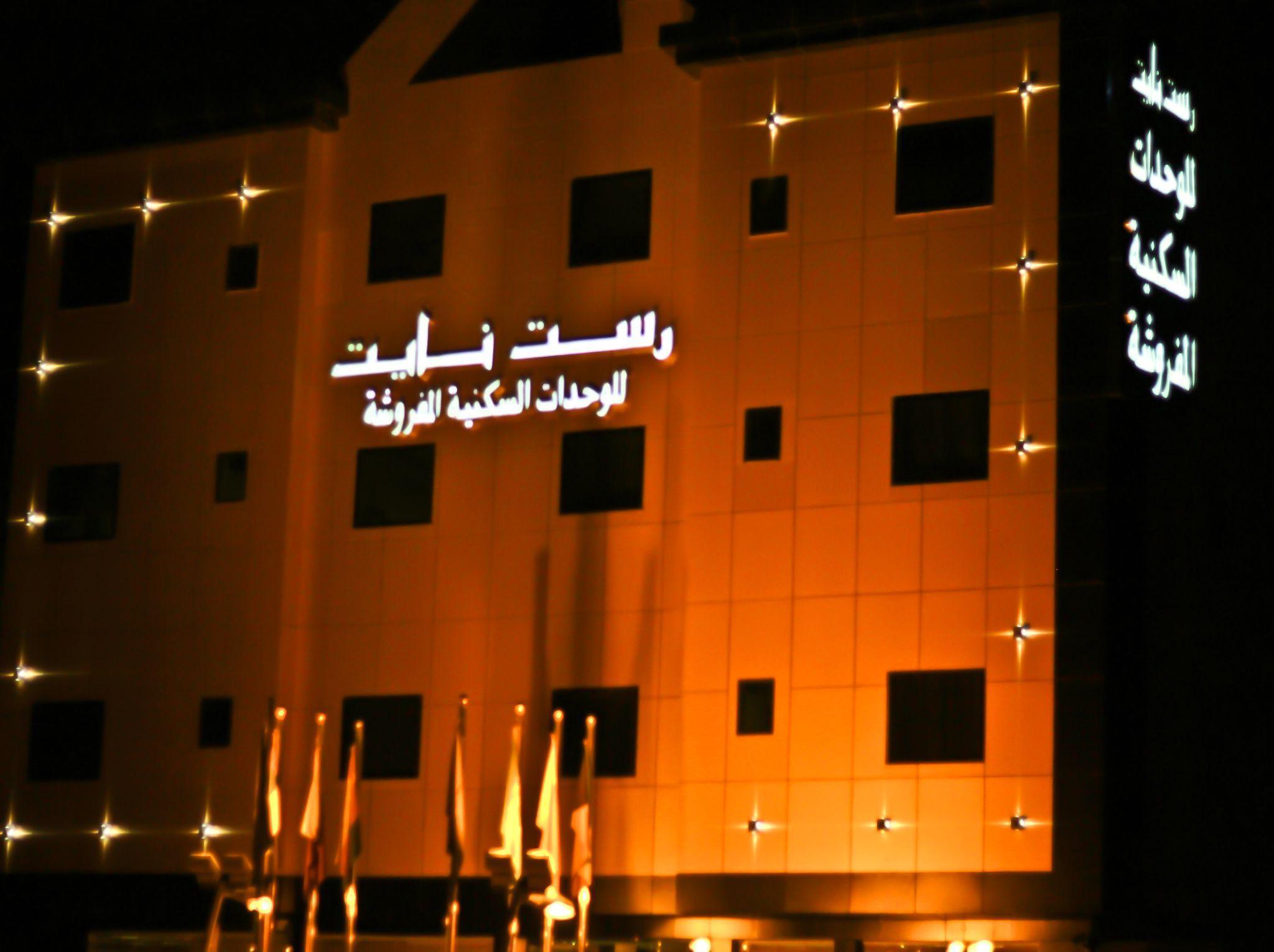 Rest Night Hotel Suites    AL Nafal