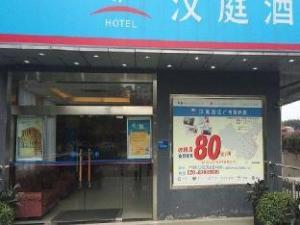 Hanting Hotel Guangzhou Yanling